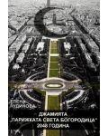 Джамията Парижката Света Богородица 2048 година - 1t