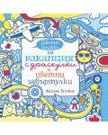 Джобна книжка за ваканция с драскулки и цветни завъртулки - 1t