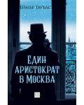 edin-aristokrat-v-moskva - 1t