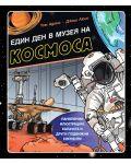 Един ден в музея на космоса - 1t