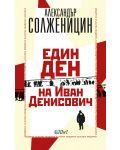 Един ден на Иван Денисович - 1t