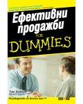 Ефективни продажби For Dummies - 1t