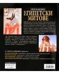 Египетски митове (твърди корици)-1 - 2t