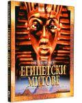 Египетски митове (твърди корици)-2 - 3t