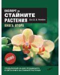 Експерт по стайните растения 2 (твърди корици) - 1t