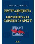 Екстрадицията и Eвропейската заповед за арест - 1t