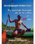 Експедиция речен път. Да прекосиш България от юг на север за 25 дни - 1t