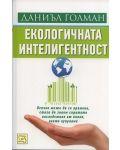 Екологичната интелигентност - 1t