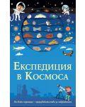 Експедиция в Космоса - 1t