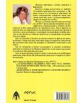 Електро-акупунктура по метода на Фол (ЕАФ) и хомеопатия - 2t