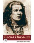 Елена Николай - 1t