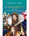 Eлизабет I. Любовта на кралицата-девственица - 1t