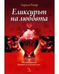 Еликсирът на любовта - 1t