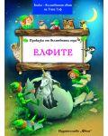 Елфите (Приказки от вълшебната гора 5) - 1t