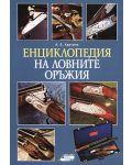 Енциклопедия на ловните оръжия - 1t