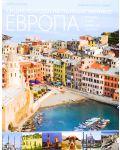 Енциклопедия на пътешественика: Европа - 1t