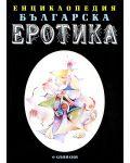 Енциклопедия българска еротика 1 - 1t