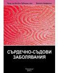 Енциклопедия по интегративна медицина - том 1: Сърдечно-съдови заболявания - 1t