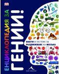 Енциклопедия за гении. Факти и тестове за раздвижване на мозъка - 1t