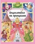 Енциклопедия на принцесите - 1t