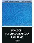 Енциклопедия по интегративна медицина - том 4: Болести на дихателната система - 1t
