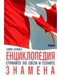 Енциклопедия страните по света и техните знамена (твърди корици) - 1t