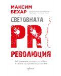 Световната PR революция - 1t
