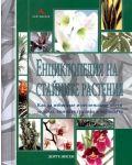 Енциклопедия на стайните растения (твърди корици) - 1t