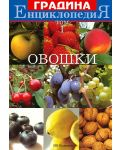 Овошки (Енциклопедия градина 1) - 1t