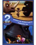 Епохата на животните и Рибката Пи (2 DVD) - 1t