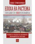 epoha-na-rastezha-lektsii-po-neokonomika-meki-koritsi - 1t