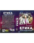 etika-malka-entsiklopediya - 2t