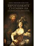 evropeykite-sultanki-na-osmanskata-imperiya - 1t