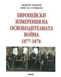 Европейски измерения на Освободителната война 1877-1878 - 1t