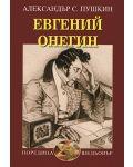 Евгений Онегин - 1t