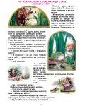250 езопови басни с цветни илюстрации - 2t