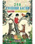 250 езопови басни с цветни илюстрации - 1t