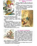250 езопови басни с цветни илюстрации - 3t
