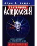 Езотерична астрология - 1t