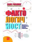 Фактологичност - 1t