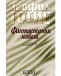 Фантастични новели - 1t