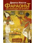 Фараонът на изхода от Египет - 1t