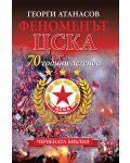 Феноменът ЦСКА - 1t
