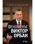 Феноменът Виктор Орбан - 1t