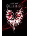 Феникс (с подарък аудио версия на романа) - 1t