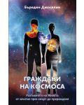 Граждани на космоса - 1t