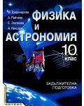 Физика и астрономия - 10. клас (задължителна подготовка) - 1t