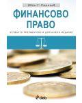 Финансово право (Четвърто преработено и допълнено издание) - 1t
