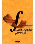 Философски речник (твърди корици) - 1t