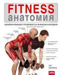 Fitness анатомия - 1t